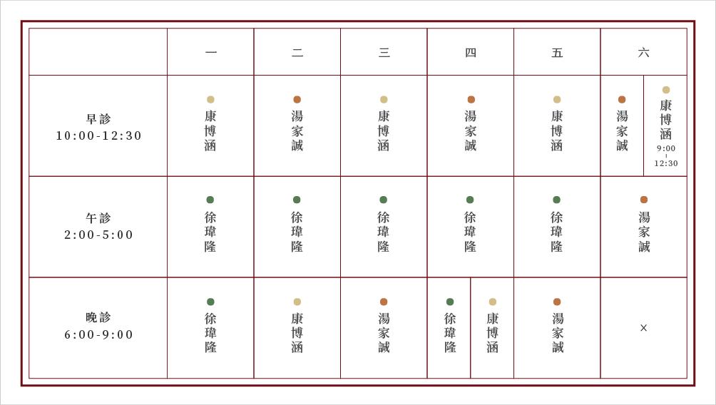 中醫診所門診時間表