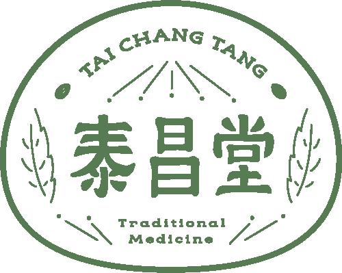 泰昌堂中醫診所